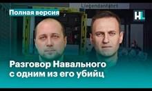 Ако този разговор е истински, Русия не е помръднала от времето на Черненко и предходници