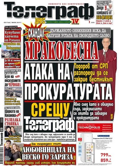 """""""Телеграф"""" поиска да затворят фалшив сайт, прокурор скандално отговори със закриване на  вестника"""