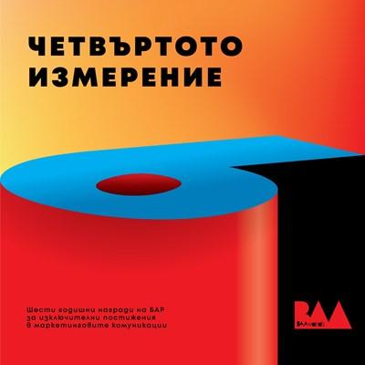 Плакатът за наградите на Българската асоциация на рекламодателите