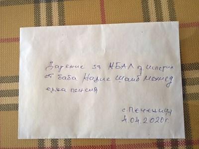 """Надие, на 80 г., прати писмо до болницата в Исперих: """"Дарение - една пенсия"""" (Обзор)"""