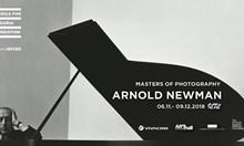 Първа изложба на Арнолд Нюман в България