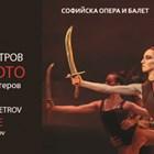 """Софийската опера и балет чества Анастас Петров с балета """"Легенда за езерото"""" от Панчо Владигеров"""