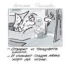 Малкият Иванчо се шегува с облекчените мерки в пандемията