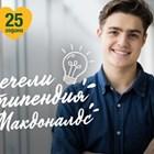 Макдоналдс предостави 10 стипендии по 3000 лв. на български студенти
