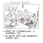Малкият Иванчо прави сравнение между COVID-19 и КЕВР