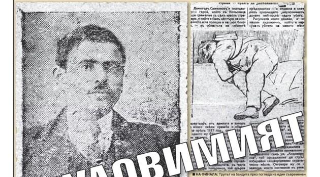 Неуловимият убиец и крадец Димитър Симеонов