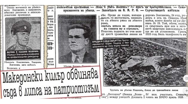 София през 30-те прилича на Чикаго от 20-те. Убиец заявява в съда: Ще има умъртвявания, докато не се изчистят предателите