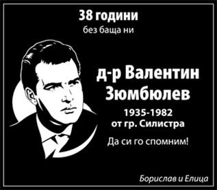д-р Валентин Зюмбюлев