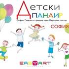 Детски панаир в София