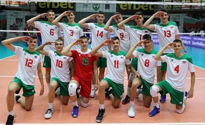 Националите на България по волейбол до 17 г.