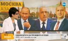 Радев отиде в Москва като подгряваща група на Борисов