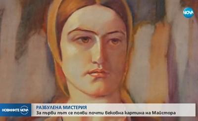 Непознатата досега картина на Майстора. Кадър Нова телевизия