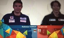 Радослав Янков стана 13-и в света