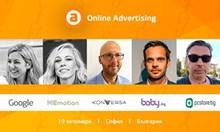 Online Advertising конференция 2018 — само няколко дни остават до най-голямата конференция за дигитален маркетинг в България