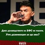 Бербатов: Днес деловодството на БФС не работи. Утре дезинфекция ли ще има?