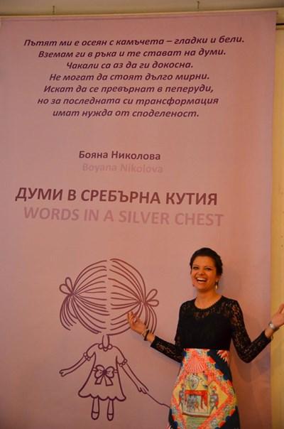 Бояна Николова вече има една издадена стихосбирка. СНИМКИ: ЛИЧЕН ПРОФИЛ НА БОЯНА НИКОЛОВА ВЪВ ФЕЙСБУК