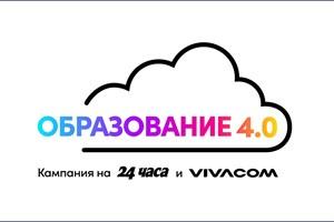 """Инициатори на кампанията са """"Виваком"""" и в. """"24 часа""""."""