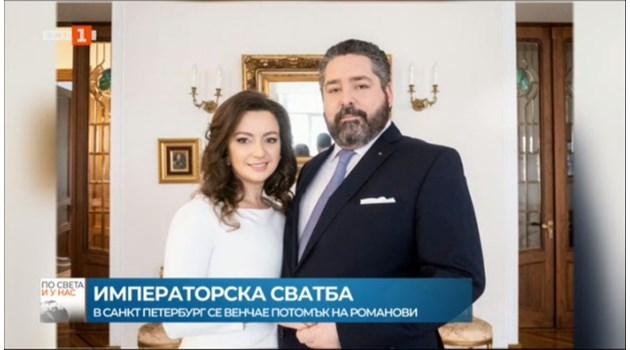 Императорска сватба: В Санкт Петербург се венчава потомък на Романови