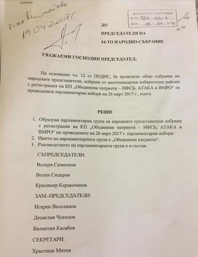"""От документа, с който се е учредила парламентарната група в Народното събрание става ясно, че в точка 2 е записано, че името на групата е само """"Обединени патриоти"""" без """"Атака"""" да присъства в него."""