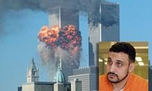 Как проговаря ключовият свидетел за атентата от 11 септември