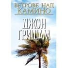 Новият роман е вече на книжния пазар.