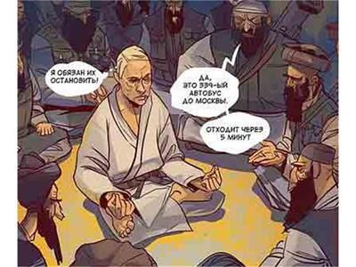 """Супер Путин сред терористите от """"Ал Кайда""""."""