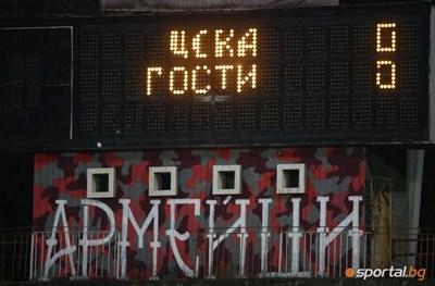 БФС: Общоприетите норми важат само за ЦСКА, глоба 1000 лева