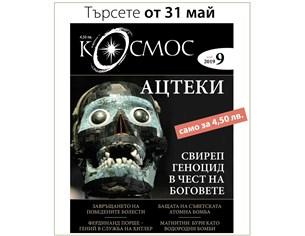 """Търсете новия брой  на списание """"Космос"""""""