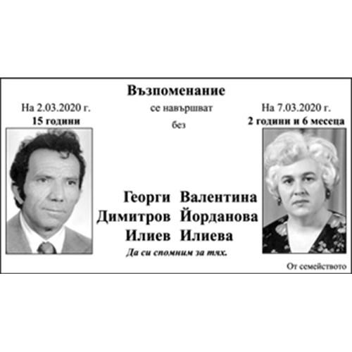 Георги Илиев и Валентина Илиева