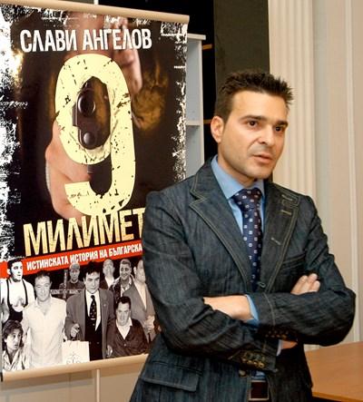 Слави Ангелов на премиерата на една от книгите  си за мафията.
