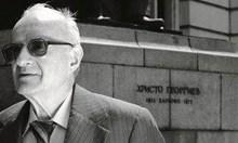 Отиде си проф. Лазар Цветков - талантлив литературовед и дисидент