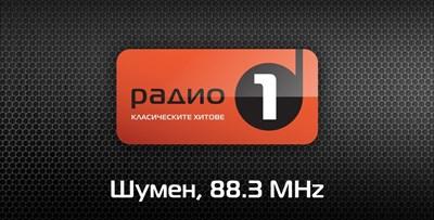 Радио 1 звучи вече и в Шумен на 88.3MHz