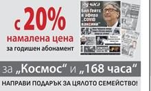 """Само сега 20% намаление на абонаментите за """"Космос"""" и """"168 часа"""""""