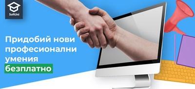 СофтУни пуска безплатно цялостна обучителна пътека за хора, останали без работа в извънредното положение