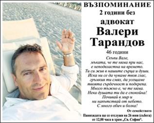 Валери Тарандов