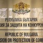 Комисия за защита на конкуренцията (КЗК)