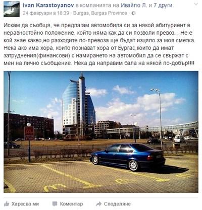 Публикацията на 24-годишния бургазлия СНИМКА: Фейсбук