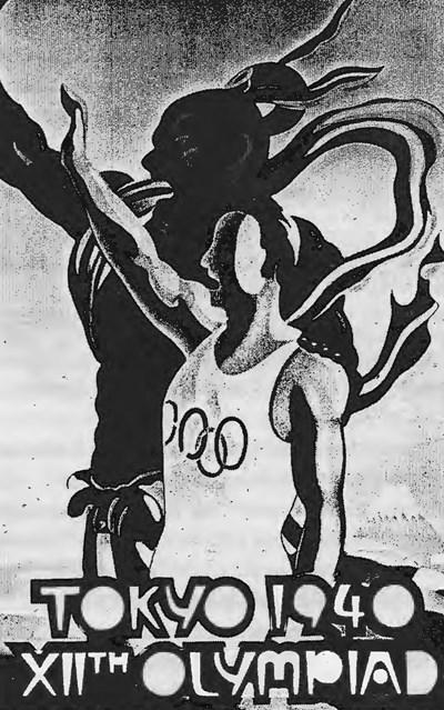 Плакатът на олимпиадата в Токио през 1940 г.