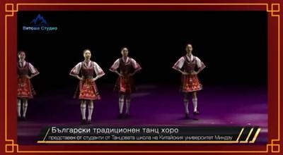 Българско хоро в Китай (Видео)
