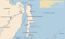 Изтриха остров Сахалин от  картите, за да не го  ударят по погрешка