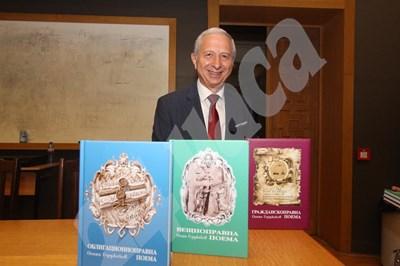 Проф. Огнян Герджиков с трите книжки с правните поеми, написани от него. СНИМКИ: Николай Литов СНИМКА: 24 часа