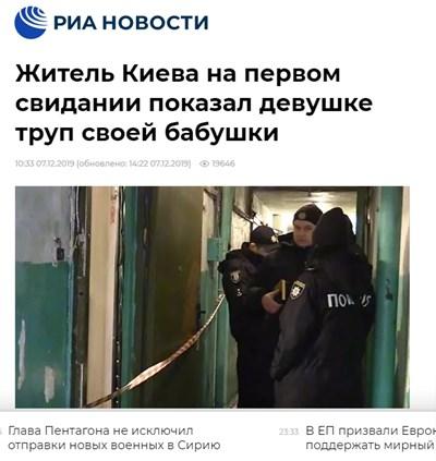 "Факсимиле: РИА ""Новости"""