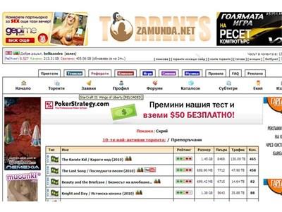 """Сайтът """"Zamunda"""", който е най-търсеният от интернет потребителите у нас. СНИМКИ: ПИЕР ПЕТРОВ, МВР И АРХИВ"""
