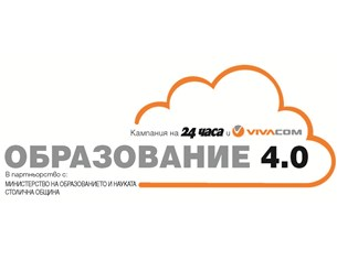"Образование 4.0 - проект на ""24 часа"" и VIVACOM"