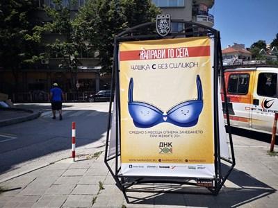 """Част от билбордите, които предизвикаха гняв в социалните мрежи. Снимки: Официална страница на """"Направи го сега"""" във фейсбук"""