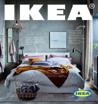 ИКЕА каталог 2021 представя още повече идеи за всеки дом