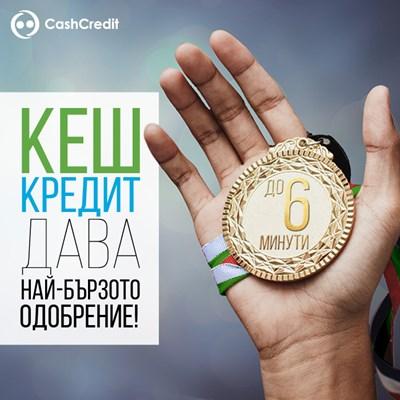 1983cfd15b9 Кеш Кредит е безспорният победител за втора поредна година в независимото  пазарно проучване за най-бърз онлайн кредит, проведено от информационния  портал ...