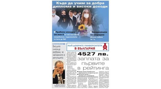 """""""24 часа"""" със специално приложение """"Най-добрите университети в България"""""""