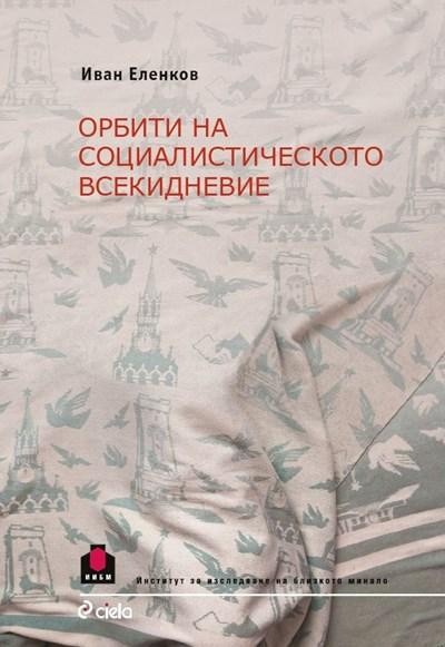 За отнемането на собствеността и корупцията в Народна република България – изследване на историка Иван Еленков