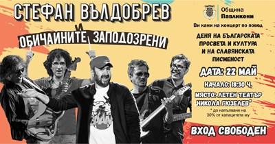 Допълнителни предпазни мерки се вземат за концерта на Стефан Вълдобрев в Павликени